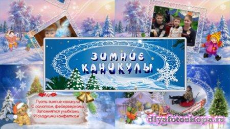 Проект для ProShow Producer - Зимние каникулы