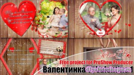 Проект для ProShow Producer - Валентинка