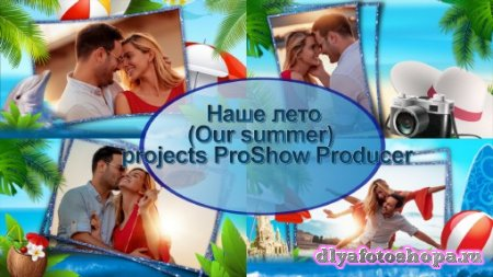 Наше лето | Our summer | projects ProShow Produce